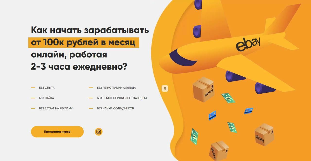 Ebay - твои 100 000 рублей в месяц (2021) Денис Лапаев