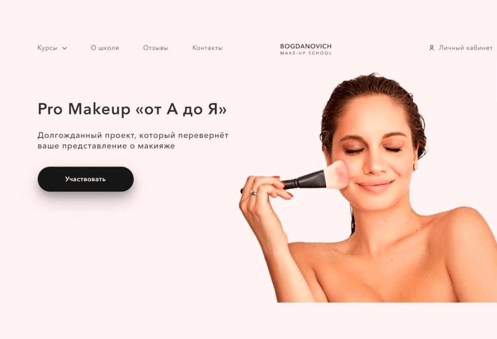 Pro Makeup от А до Я (2020)
