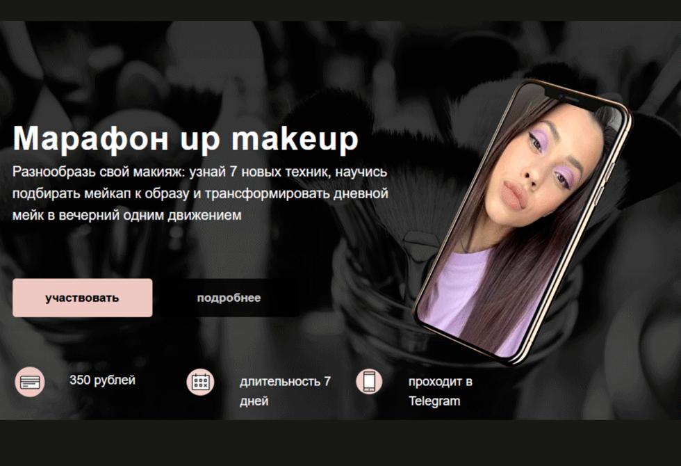 Марафон: up makeup Алина Назарова