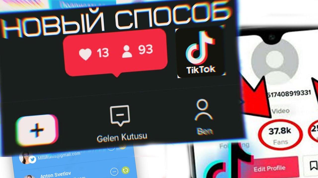 Продвижение в TikTok: как набрать 100 000 подписчиков за 2 месяца (2021)