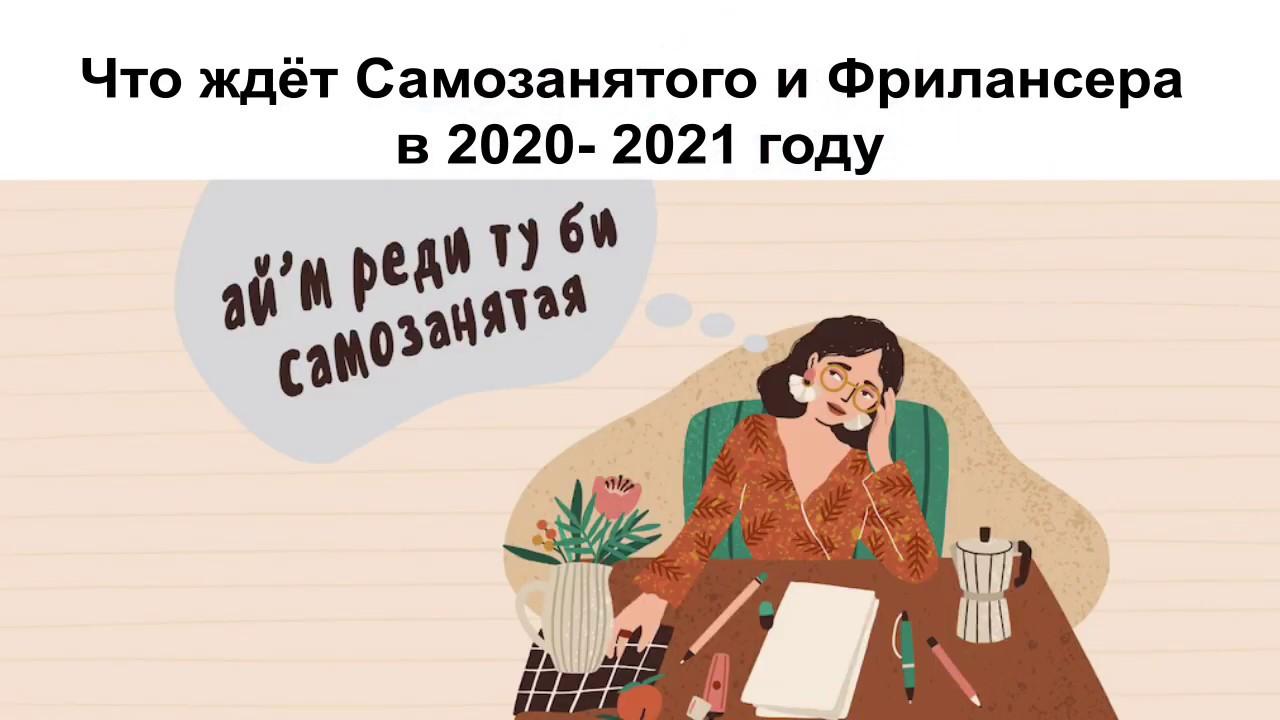 Налогообложение для фрилансера (2021)